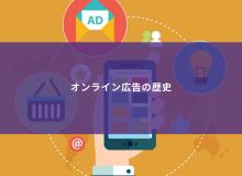 オンライン広告の歴史