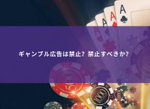 ギャンブル広告は禁止?禁止すべきか?